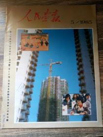 人民画报 1985.第5期