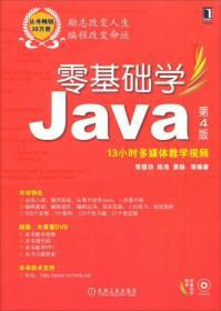 零基础学Java 第4版