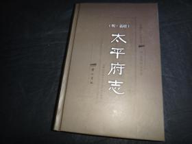 太平府志(明嘉靖)