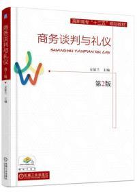 商务谈判与礼仪(第2版)