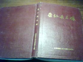 崇仁县土壤(多图)