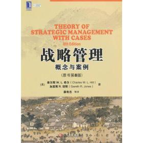 战略管理·概念与案例(原书第8版)