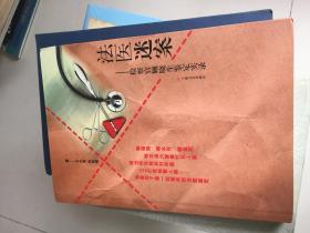 法医谜案-检察官顾晓生鉴定实录