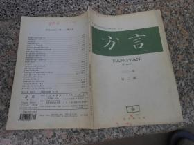 杂志;方言2001年第3期;汉语方言和民族语言