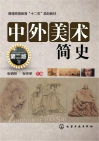 中外美术简史(张朝阳)(第二版)