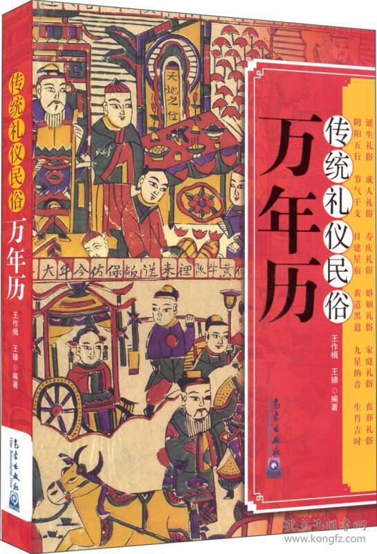传统礼仪民俗万年历ISBN9787502960025气象KL03580全新正版出版社库存新书A20
