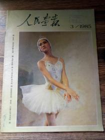 人民画报 1985.第3期