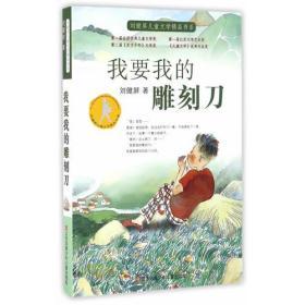 正版新书刘健屏儿童文学精品书系:我要我的雕刻刀