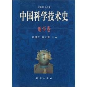 中国科学技术史:地学卷