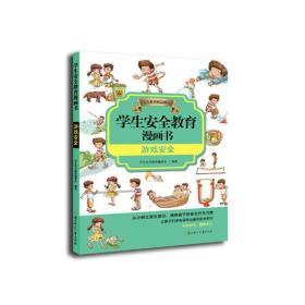 学生安全教育漫画书:游戏安全(四色)
