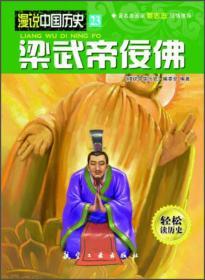 漫说中国历史23梁武帝佞佛(漫画彩图版)