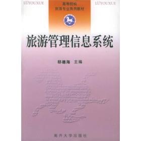 二手旅游管理信息系统 邸德海 南开大学出版社 9787310014071n