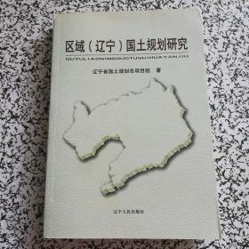区域(辽宁)国土规划研究