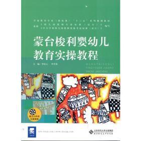 【二手包邮】蒙台梭利婴幼儿教育实操教程 李桂云 北京师范大学出