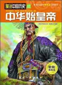 漫画版-漫说中国历史:12中华始皇帝