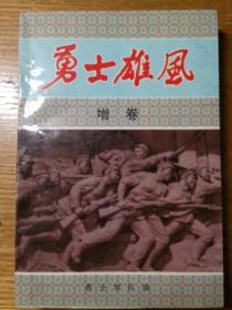 民易开运:勇士雄风(增卷)由原二野军大五分校一总队校史研究会编写