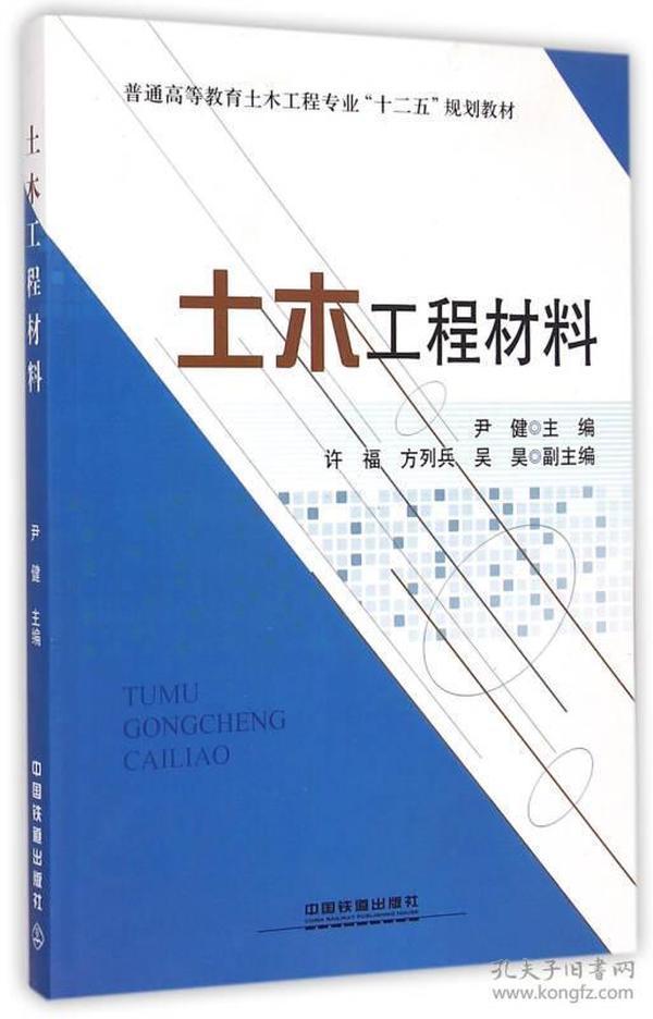 土木工程材料/普通高等教育土木工程专业十二五规划教材