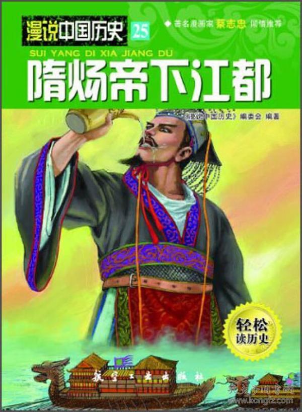 A-16/漫说中国历史--隋炀帝下江都(漫画彩图版)