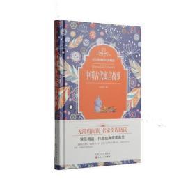 语文新课标同步阅读:中国古代寓言故事(精装版)