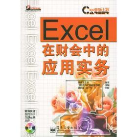 Excel 在财会中的应用实务