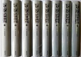 史记评林(套装共8册)
