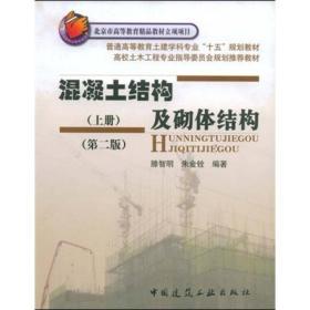混凝土结构及砌体结构(上)(第2版)