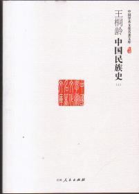 王桐龄中国民族史