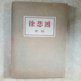 1958年人民美术出版社(徐悲鸿素描)硬精装大八开画册元套装