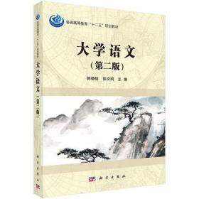 大学语文(第二版)