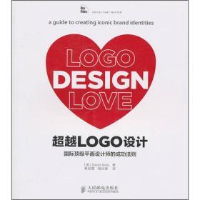 超越LOGO设计—国际顶级平面设计师的成功法则