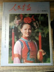 人民画报 1985.第1期