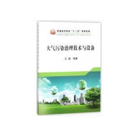 大气污染治理技术与设备(本科)