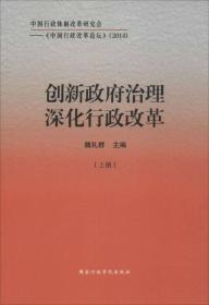 创新政府治理 深化行政改革 (上下)