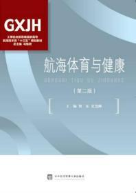 正版ke-9787566316141-航海体育与健康 第二版专著 贺东,史连峰主编 hang hai ti yu yu jian kang