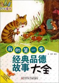 万有童书:我的第一本经典品德故事大全
