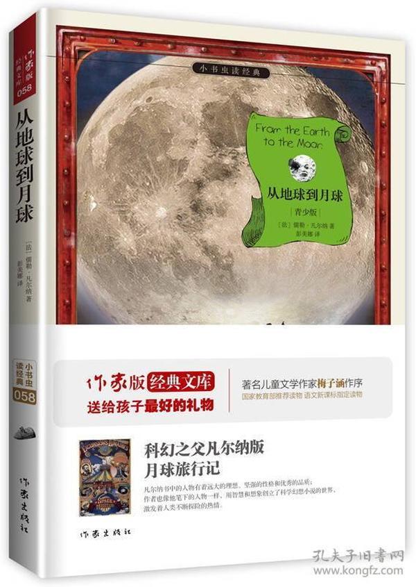 从地球到月球(青少版)/小书虫读经典