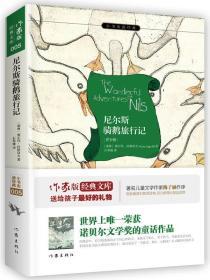 尼尔斯骑鹅旅行记:青少版