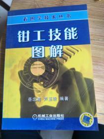 钳工技能图解——看图学技术丛书