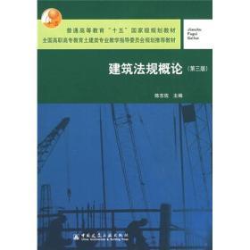 建筑法規概論(第3版)