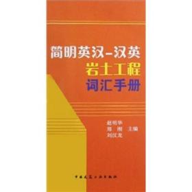 简明英汉汉英岩土工程词汇手册