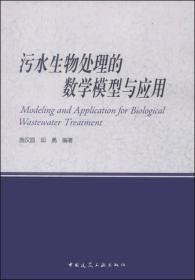 污水生物处理的数学模型与应用