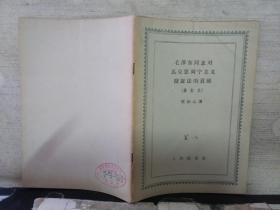 毛泽东同志对马克思列宁主义辩证法的贡献(修订本)