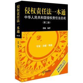 侵权责任法一本通:中华人民共和国侵权责任法总成(第2版)