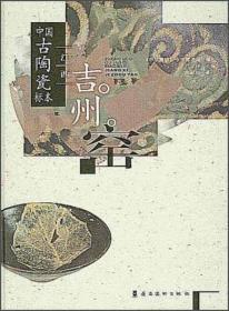 中国古陶瓷标本 江西吉州窑