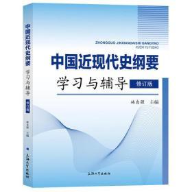 中国近现代史纲要学习与辅导