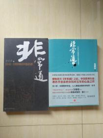 非常道 非常道(2)二册合售