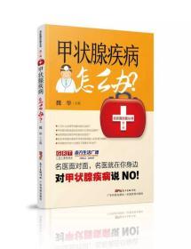 名医面对面丛书(第一辑):甲状腺疾病怎么办?