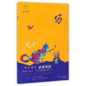 悦成长青少年文库:猫 中小学生必读书目