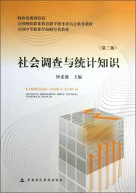 社会调查与统计知识(第3版)/全国中等职业学校财经类教材