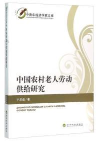 中国农村老人劳动供给研究